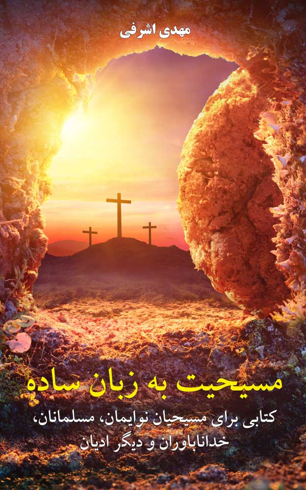 Kristen tro på enkel Farsi